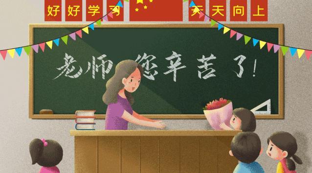 描写老师的词语