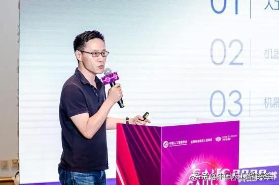 GAITC专题论坛丨张俊林:AI时代下大规模机器学习的应用