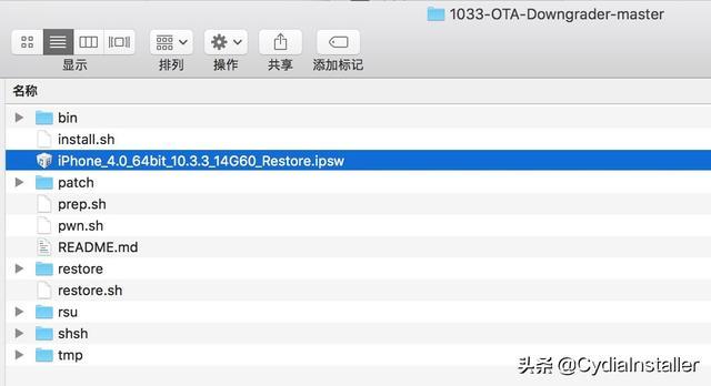 完美降级iOS 10.3.3