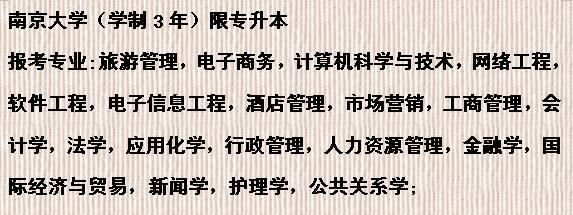 南京大学成考专升本有哪些专业可选