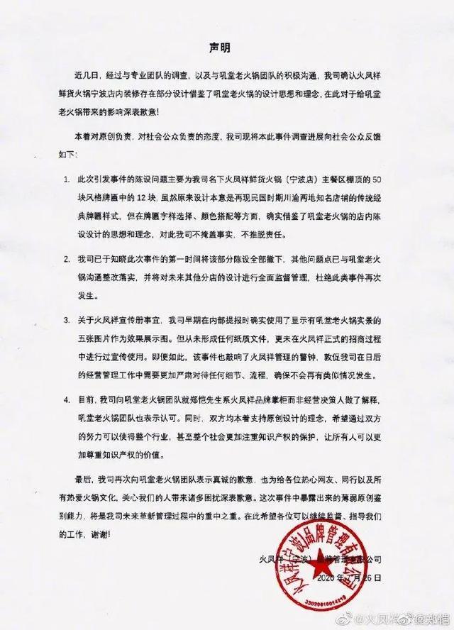 """""""郑恺火锅店抄袭""""事件,有最终结果了,很意外"""