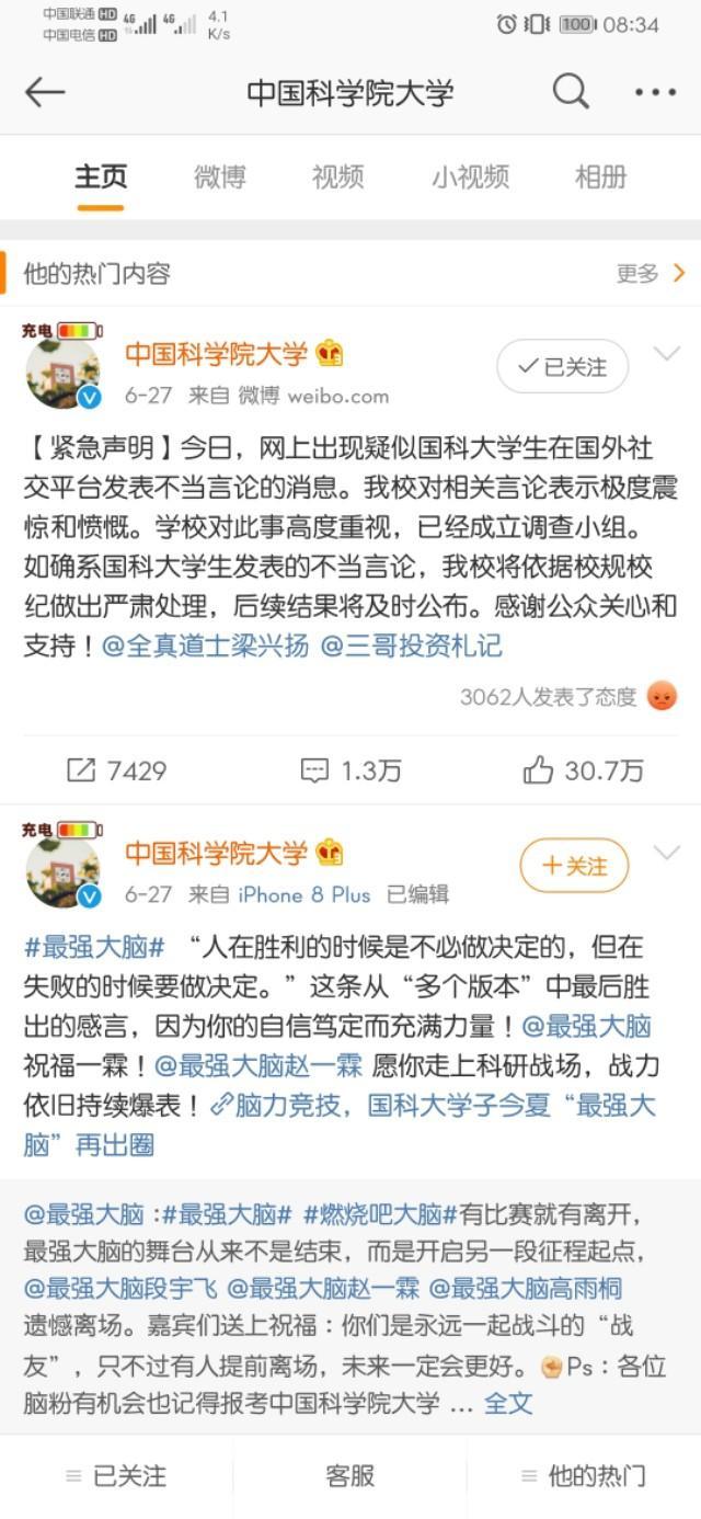 辱华研究生季子越被中国科学院大学开除学籍