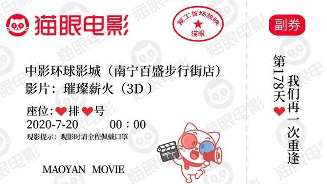 影院复工首日预售票房近百万,4场电影零点场放映