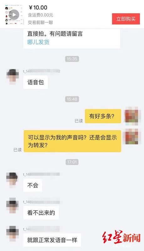 """易烊千玺郑爽仿制语音包陪你""""谈恋爱""""警方提醒:小心被骗"""