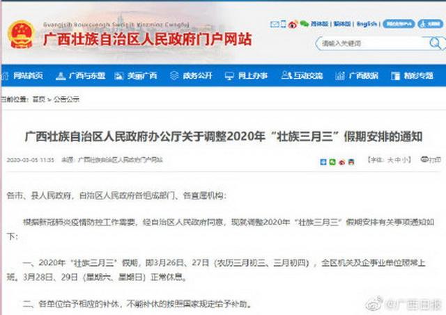 2020年,广西三月三活动会取消吗?