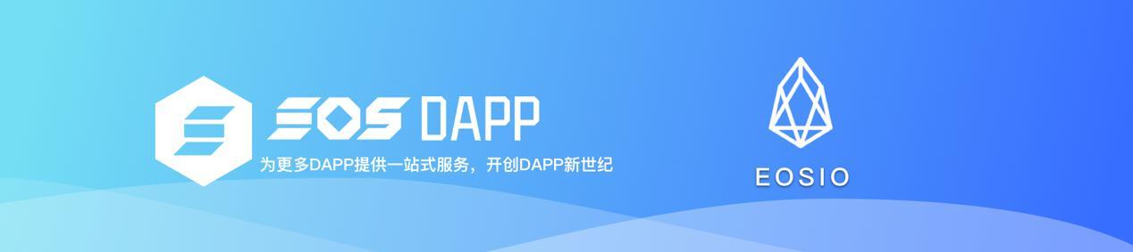 EOSDapp,即将成为DApp里一匹黑马,市场所有DApp将会迎来红海