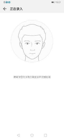 适用两人脸,从零教你提高华为公司P30人脸解锁感受