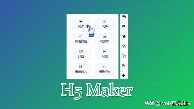 基于 Vue.js 拖拽布局设计器h5Maker