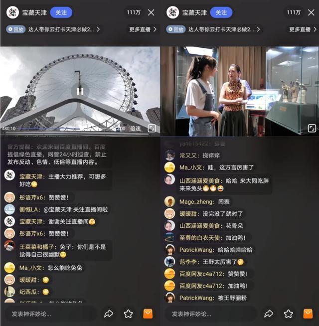 """手握IP却不知如何讲好城市故事?""""宝藏天津""""慢直播支招城市营销"""