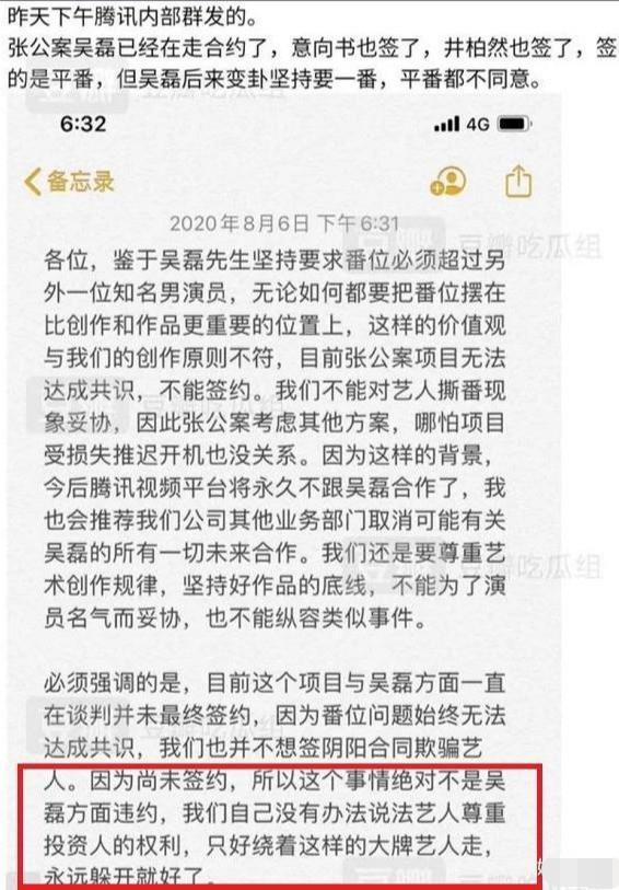 吴磊被资本封杀再添新证据,平台向井柏然示好,电视剧仅宣传鹿晗