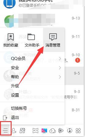 QQ聊天记录能不能删除个别记录
