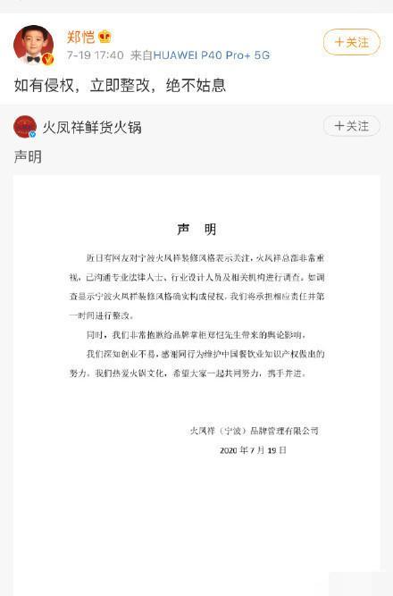 郑恺宣传新电影《极速超越》被网友抵制不买账:先解决火锅店抄袭