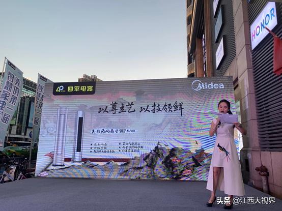 四平&美的第一届智慧家电节启动暨智能新品首发仪式南昌站