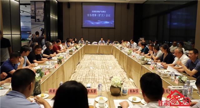 紧扣时代脉搏 --甘肃省房地产业商会常务理事(扩大)会议成功召开