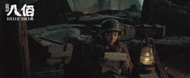 《八佰》壮士无畏战火焚身,当代我辈必须铭记