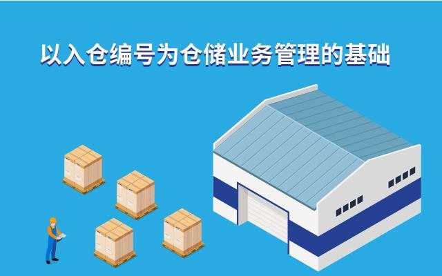 货代行业WMS万博物联官方苹果版下载管理解决方案