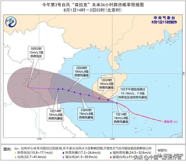 日本气象厅:3号台风森拉克在我国南海生成!华南暴雨要停不下来