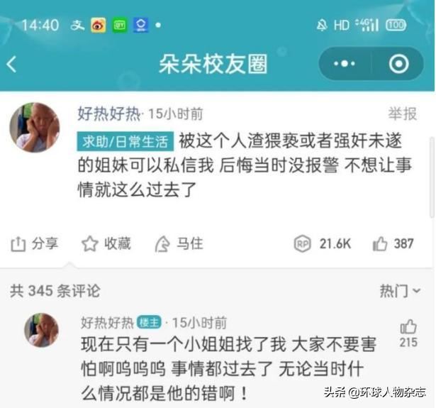 """有人作弊被开除学籍,有人强奸却留校察看…浙江大学竟对强奸犯""""法外开恩""""?"""