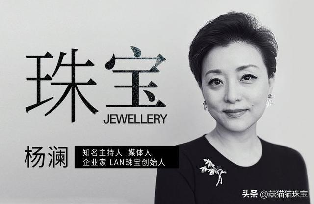 珠宝是女人献给自己的荣耀!做东方风尚高端珠宝定制的杨澜这样说