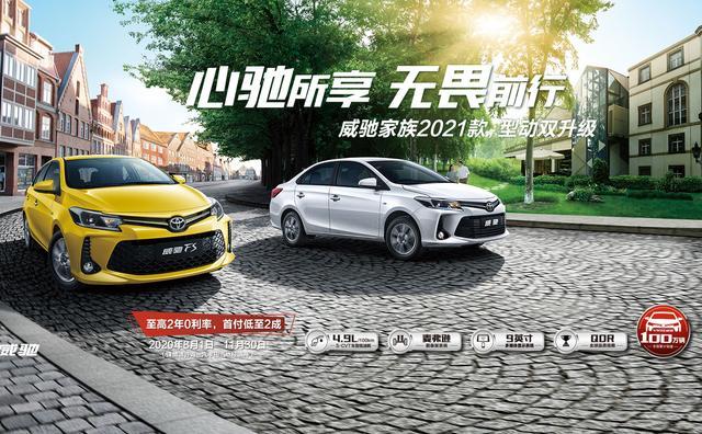 2021款威驰/威驰FS正式上市 售价7.18-9.48万元