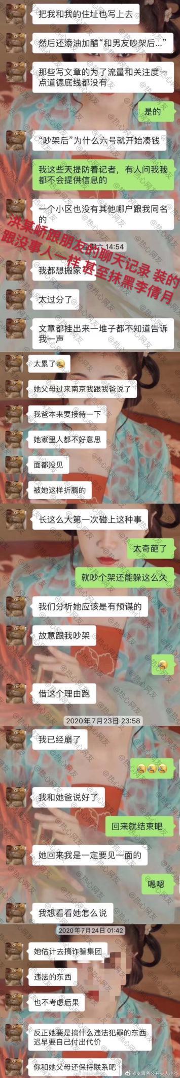 """南京失联女大学生云南遇害案起底:同居男友被抓前还在抹黑死者是去搞诈骗,被曝是""""战地记者""""经常出轨"""