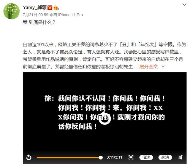 徐明朝再次发文回应Yamy事件,看似合情合理,却存在着两点漏洞