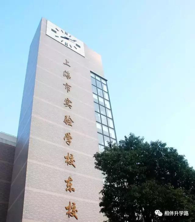 上海实验学校国际部好不好