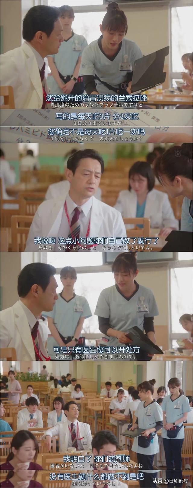 石原里美演藥劑師,展現日本小眾職業風采