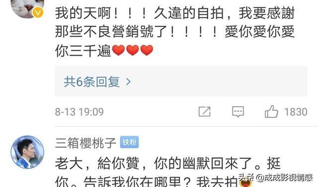 冯绍峰回应变胖:胖的时候都来拍我,减下来了却没人拍,闹心!