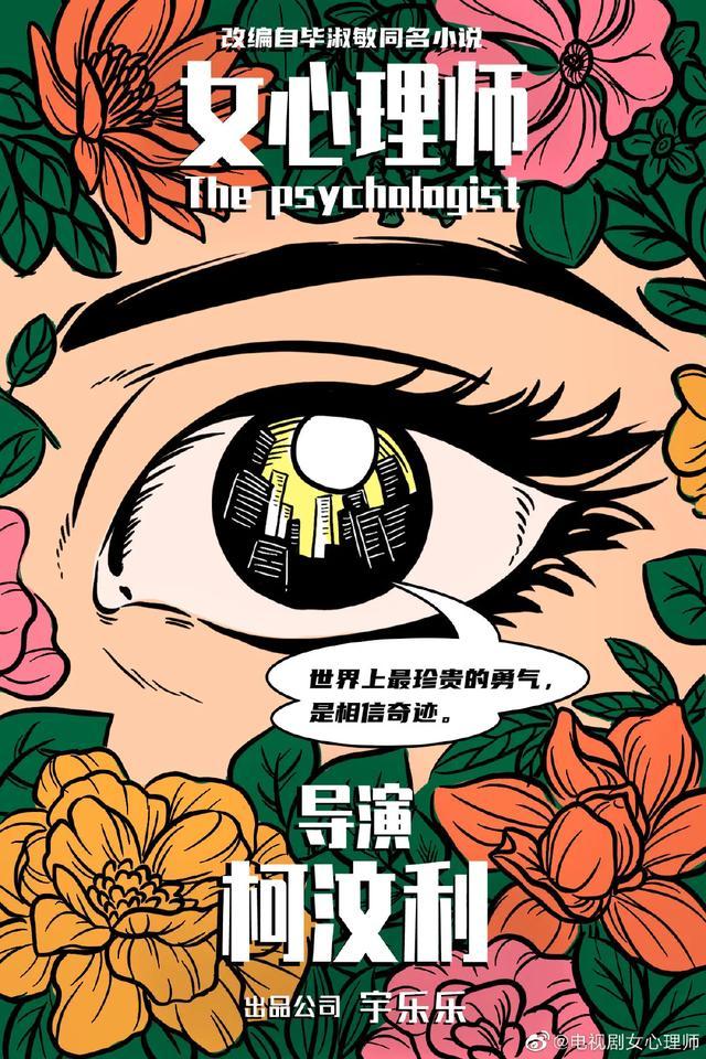 杨紫又有新剧了?传与井柏然合作《女心理师》,《误杀》导演新作