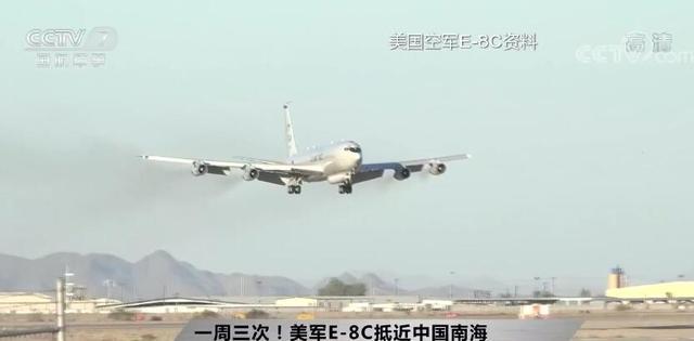 一周三次!美军E-8C再度抵近广东海岸134公里处