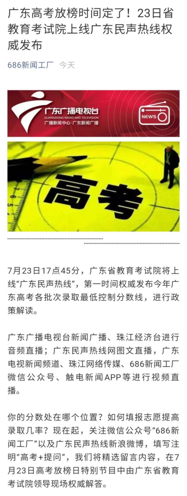 「广东省」2020高考成绩和分数线7月23日公布!填好志愿这样做