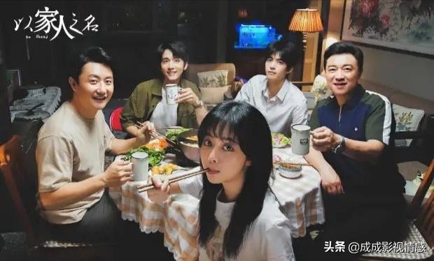 湖南卫视《以家人之名》正在热播,该剧三大槽点引热议!