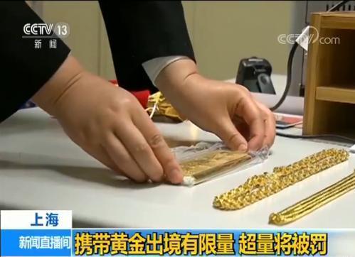 黄金出入境限制是多少