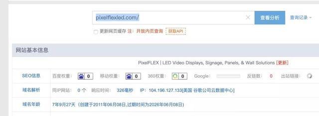 LED显示屏行业是否适合做SEO?好不好做?