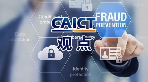 物联网的信息安全问题主要体现在哪几个方面