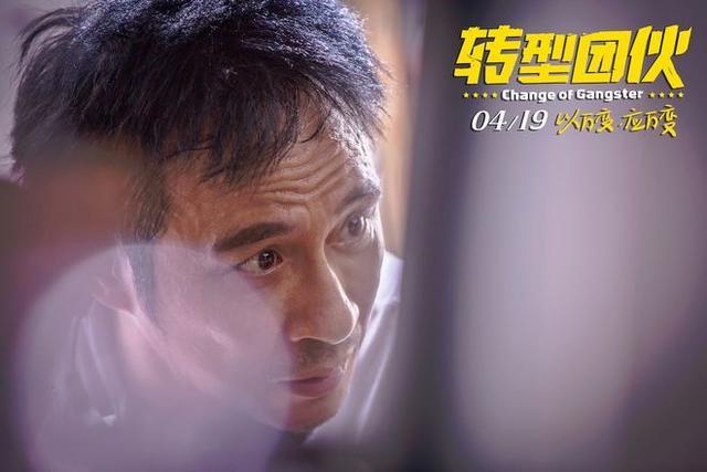 """《转型团伙》上映 吴镇宇饰演""""过气影帝""""引闹剧"""
