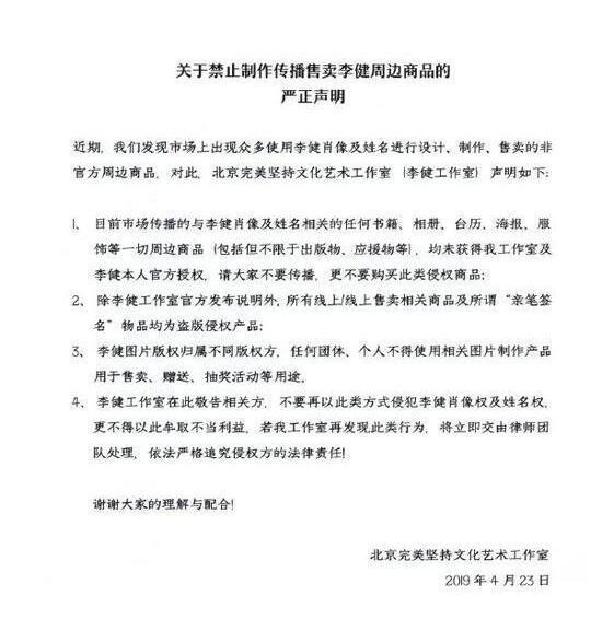 工作室发声明:禁止制作传播售卖李健周边商品