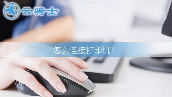 如何检验打印机与电脑是否连接成功