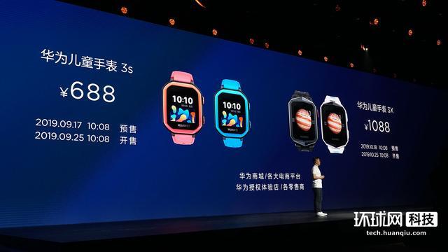 华为公司儿童智能手表三秒/3X公布,补齐3系列产品系列