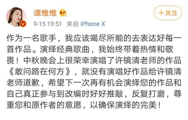 """谭维维翻唱又双叒被指侵权?《康定情歌》不能乱""""溜溜"""""""