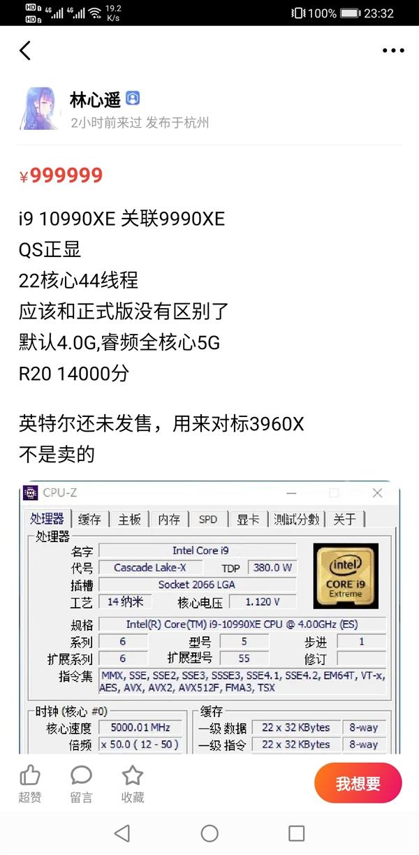 i9-10990XE现身闲鱼:22核心44线程、全核5GHz媲美24核心3960X