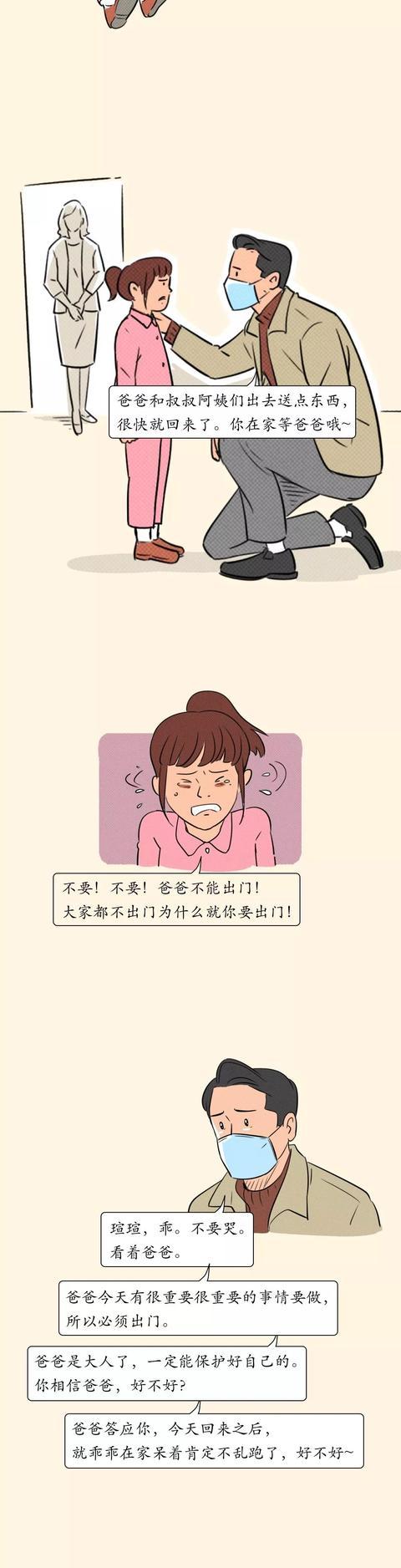 一个武汉爸爸发给女儿的微信