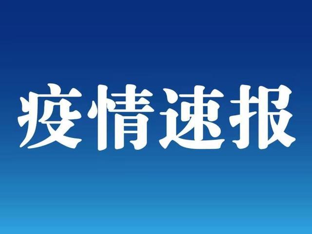 辽宁新增8例本土确诊病例,均为大连市报告