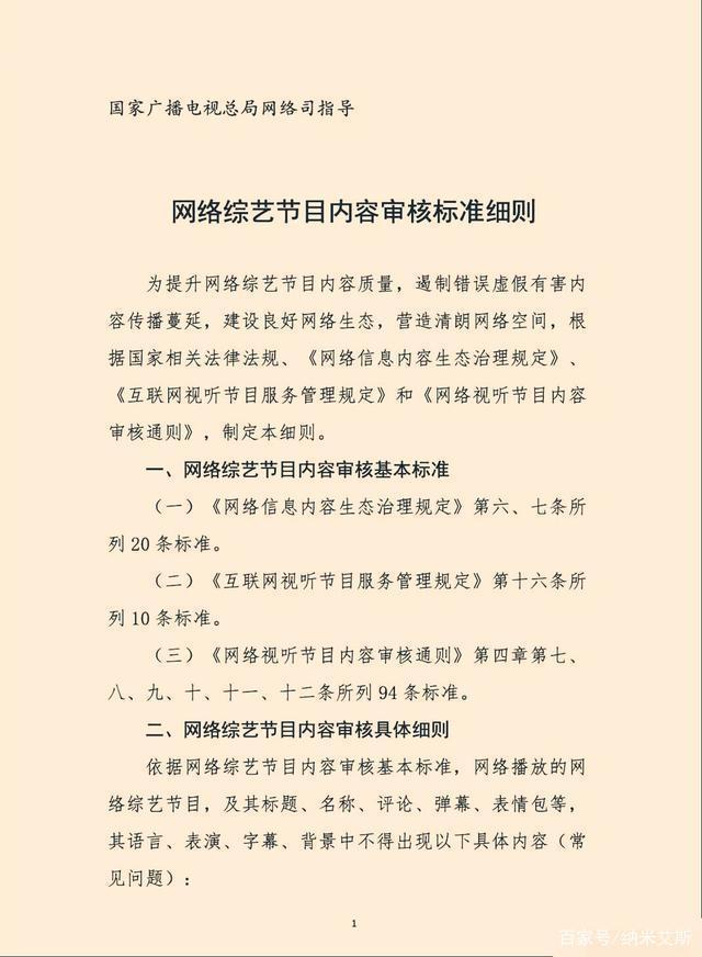 广电总局审核动漫的标准