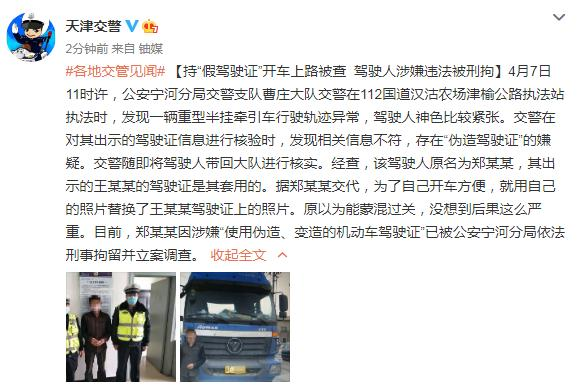 109岁驾车跑高速?小伙伪造驾驶证开到岳阳被发现,罚款6千拘留15天, 你怎么看