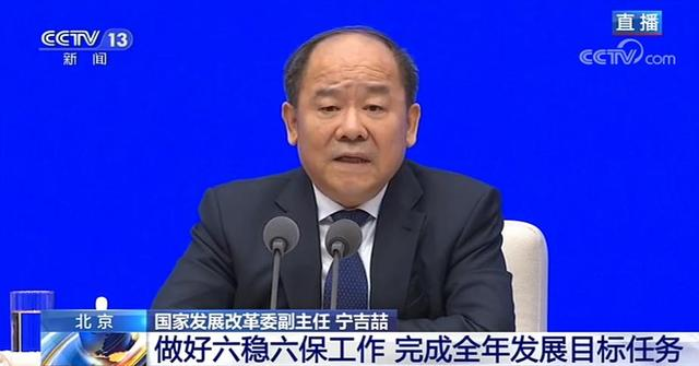 国家发改委副主任宁吉喆:不设GDP增速目标不等于经济增长不重要