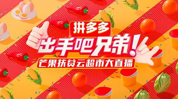 """湖南卫视携手拼多多""""扶贫大直播"""":迪丽热巴、王一博等15位明星带货农产品"""