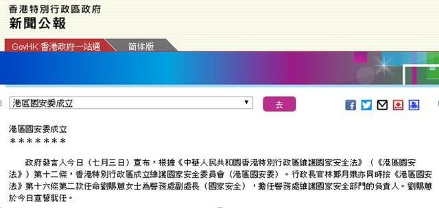 香港特区政府宣布:香港维护国家安全委员会成立