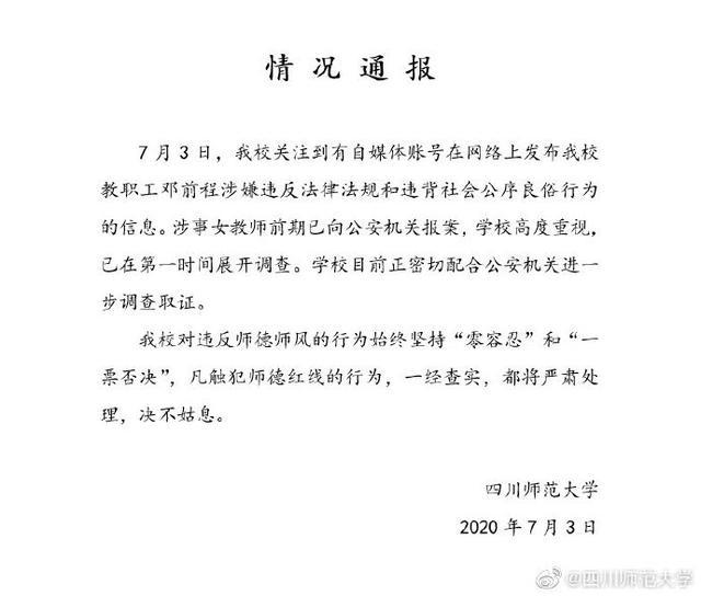 四川师范大学:学校高度重视教职工邓前程涉嫌违反法律法规和违背社会公序良俗行为,已展开调查